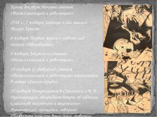 Конец декабря Начата статья «Интеллигенция и революция». 1918 г., 7 января За