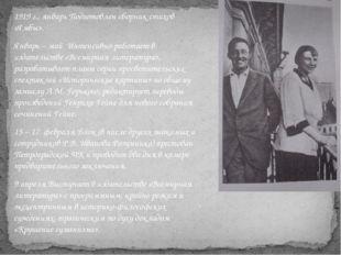 1919 г., январь Подготовлен сборник стихов «Ямбы». Январь – май Интенсивно ра