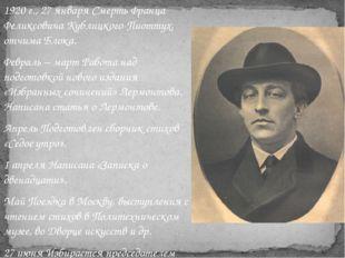 1920 г., 27 января Смерть Франца Феликсовича Кублицкого-Пиоттух, отчима Блока