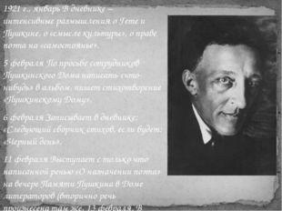 1921 г., январь В дневнике – интенсивные размышления о Гете и Пушкине, о «смы