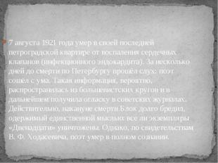 7 августа 1921 года умер в своей последней петроградской квартире от воспален