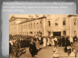 10 августа Похороны поэта на Смоленском кладбище (в сентябре 1944 г. прах поэ