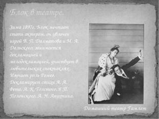Зима 1897г. Блок мечтает стать актером, он увлечен игрой В. П. Далматова и М.