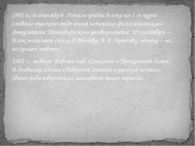 1901 г., 6 сентября Начало учебы Блока на 1-м курсе славяно-русского отделени...