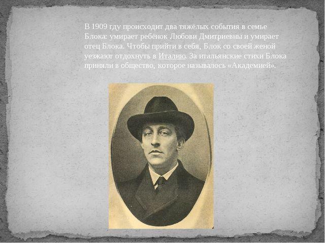 В1909 гдупроисходит два тяжёлых события в семье Блока: умирает ребёнок Любо...