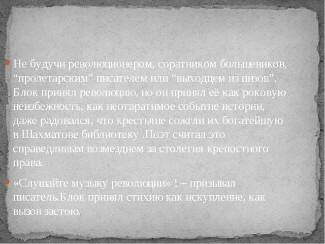 """Не будучи революционером, соратником большевиков, """"пролетарским"""" писателем ил..."""