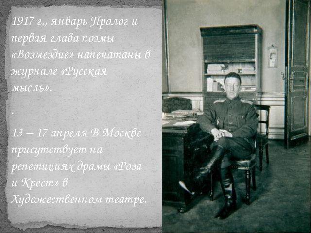 1917 г., январь Пролог и первая глава поэмы «Возмездие» напечатаны в журнале...