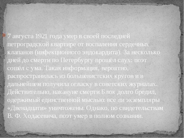 7 августа 1921 года умер в своей последней петроградской квартире от воспален...