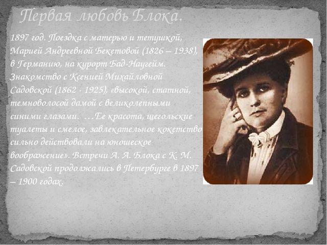 1897 год. Поездка с матерью и тетушкой, Марией Андреевной Бекетовой (1826 – 1...
