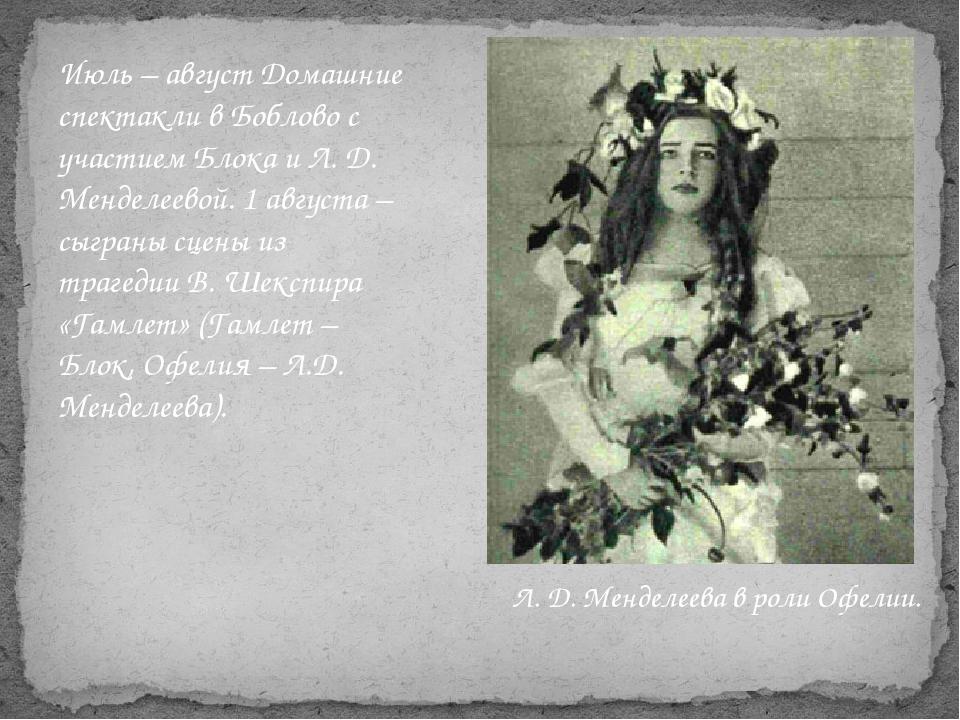 Июль – август Домашние спектакли в Боблово с участием Блока и Л. Д. Менделеев...