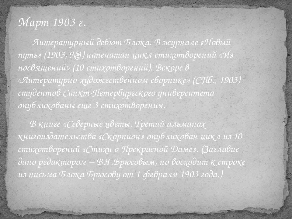 Март 1903 г. Литературный дебют Блока. В журнале «Новый путь» (1903, №3) напе...