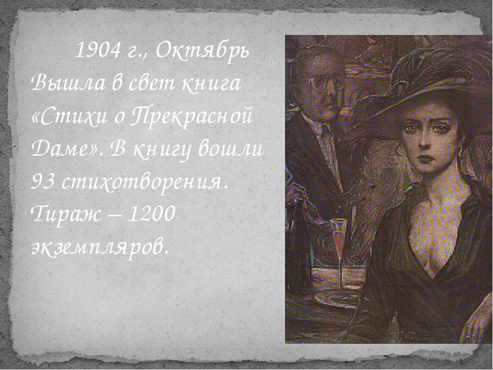 1904 г., Октябрь Вышла в свет книга «Стихи о Прекрасной Даме». В книгу вошли...