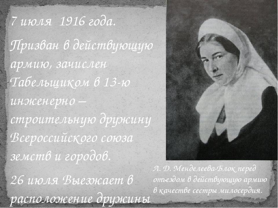 7 июля 1916 года. Призван в действующую армию, зачислен Табельщиком в 13-ю ин...