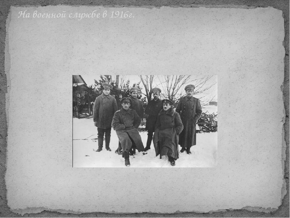 На военной службе в 1916г.
