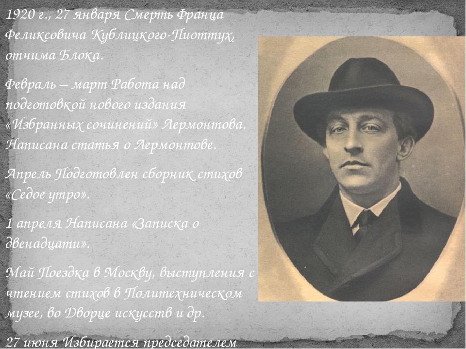1920 г., 27 января Смерть Франца Феликсовича Кублицкого-Пиоттух, отчима Блока...