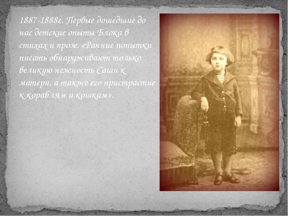 1887-1888г. Первые дошедшие до нас детские опыты Блока в стихах и прозе. «Ран...