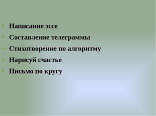 Написание эссе Составление телеграммы Стихотворение по алгоритму Нарисуй сча