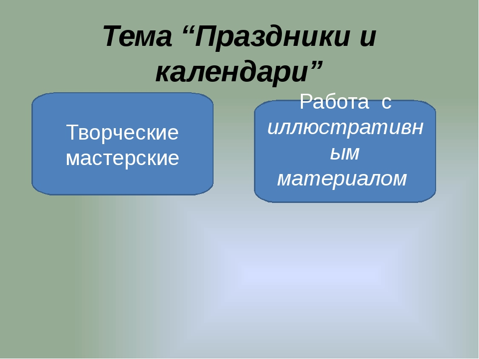 "Тема ""Праздники и календари"" Творческие мастерские Работа с иллюстративным ма..."