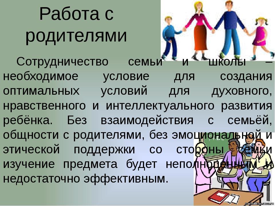 Работа с родителями Сотрудничество семьи и школы – необходимое условие для со...