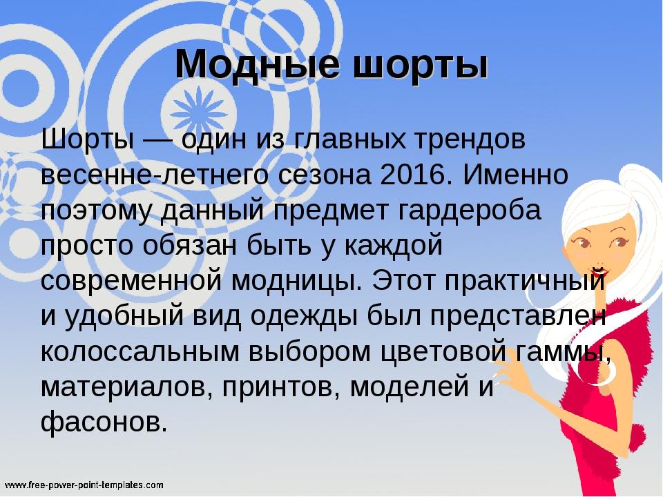 Модные шорты Шорты — один из главных трендов весенне-летнего сезона 2016. Име...