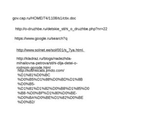 gov.cap.ru/HOME/74/1108/s1/ctix.doc http://o-druzhbe.ru/detskie_stihi_o_druzh