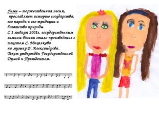 Гимн– торжественная песня, прославляет историю государства, его народа и его