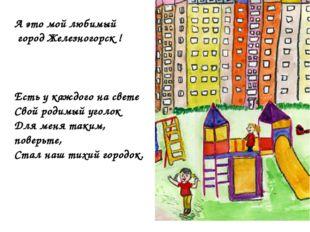 А это мой любимый город Железногорск ! Есть у каждого на свете Свой родимый у