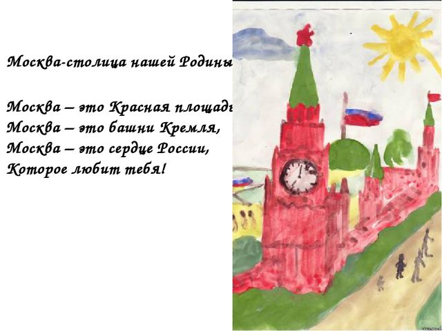 Москва – это Красная площадь, Москва – это башни Кремля, Москва – это сердце...