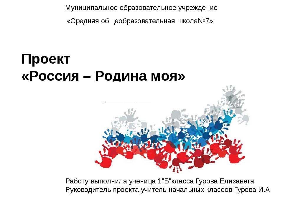«Средняя общеобразовательная школа№7» Муниципальное образовательное учрежден...