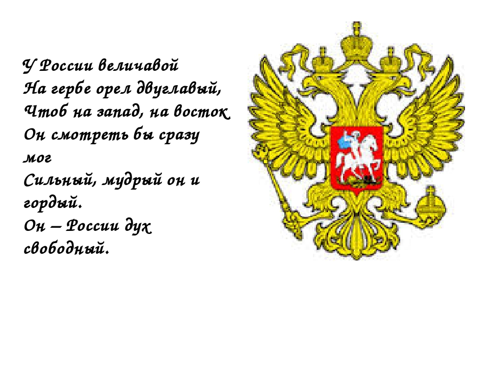 У России величавой На гербе орел двуглавый, Чтоб на запад, на восток Он смотр...