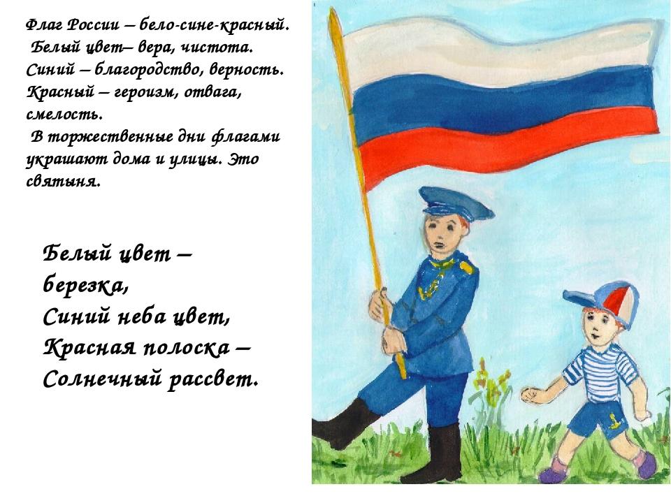Флаг России– бело-сине-красный. Белый цвет– вера, чистота. Синий– благород...