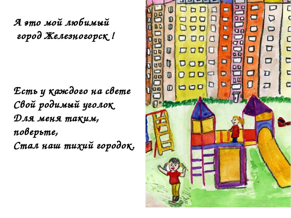 А это мой любимый город Железногорск ! Есть у каждого на свете Свой родимый у...