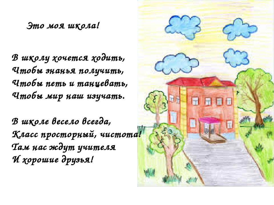 короткие стихи про школу 1 класс деревянные могут