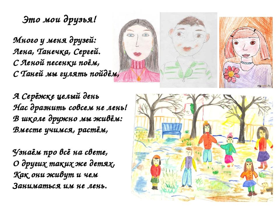 Это мои друзья! Много у меня друзей: Лена, Танечка, Сергей. С Леной песенки п...