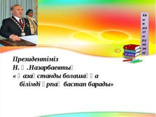 Ұйымдастыру кезеңі Президентіміз Н. Ә.Назарбаевтың « Қазақстанды болашаққа бі