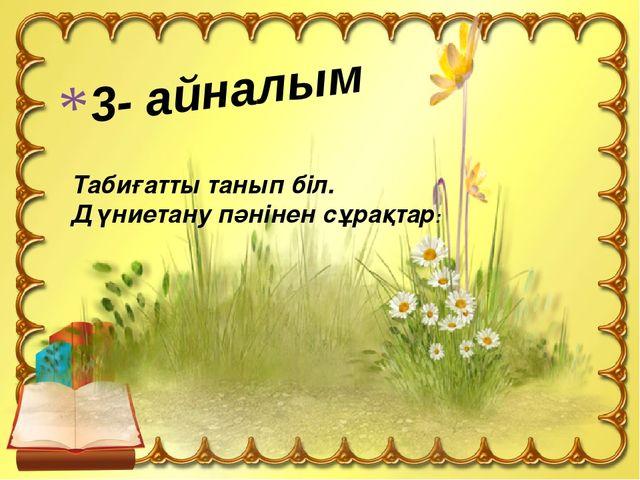 """Қазақ тілі пәніне байланысты сұрақтар: . 2- айналым """"Ұшқыр ой"""" Табиғатты тан..."""