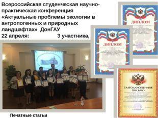 Всероссийская студенческая научно-практическая конференция «Актуальные пробле