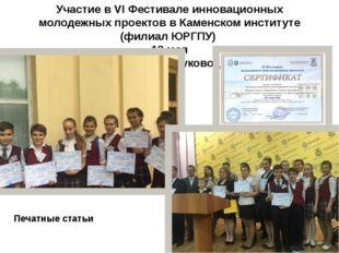 Участие в VI Фестивале инновационных молодежных проектов в Каменском институт
