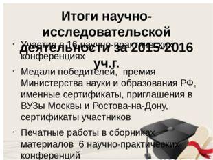 Итоги научно-исследовательской деятельности за 2015-2016 уч.г. Участие в 16 н