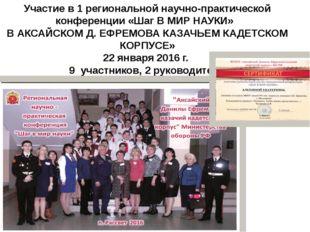 Участие в 1 региональной научно-практической конференции «Шаг В МИР НАУКИ» В