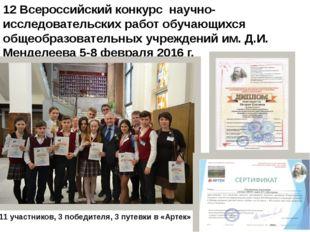 12 Всероссийский конкурс научно-исследовательских работ обучающихся общеобраз