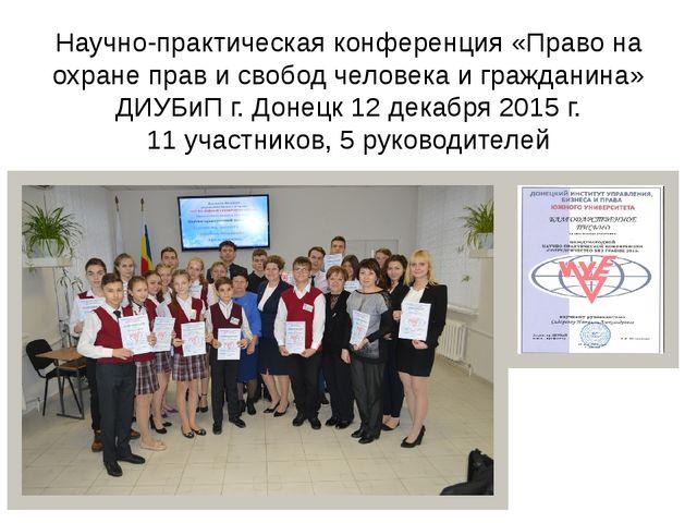 Научно-практическая конференция «Право на охране прав и свобод человека и гра...