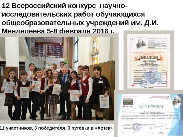 12 Всероссийский конкурс научно-исследовательских работ обучающихся общеобраз...
