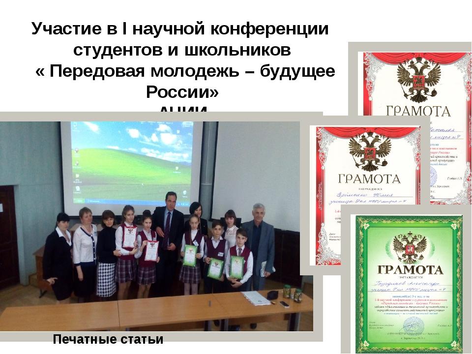 Участие в I научной конференции студентов и школьников « Передовая молодежь –...