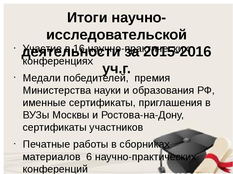 Итоги научно-исследовательской деятельности за 2015-2016 уч.г. Участие в 16 н...