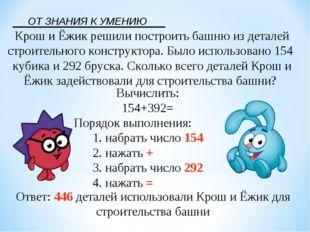Вычислить: 154+392= Порядок выполнения: 1. набрать число 154 2. нажать + 3. н