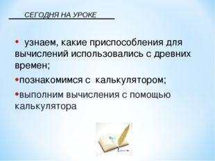 узнаем, какие приспособления для вычислений использовались с древних времен;