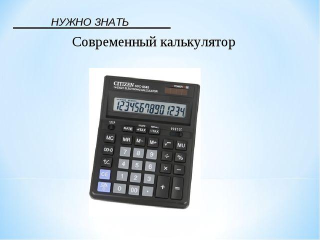 Современный калькулятор НУЖНО ЗНАТЬ
