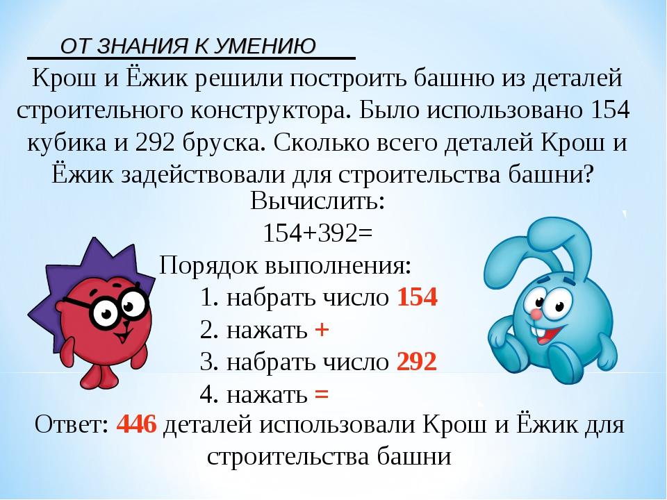 Вычислить: 154+392= Порядок выполнения: 1. набрать число 154 2. нажать + 3. н...