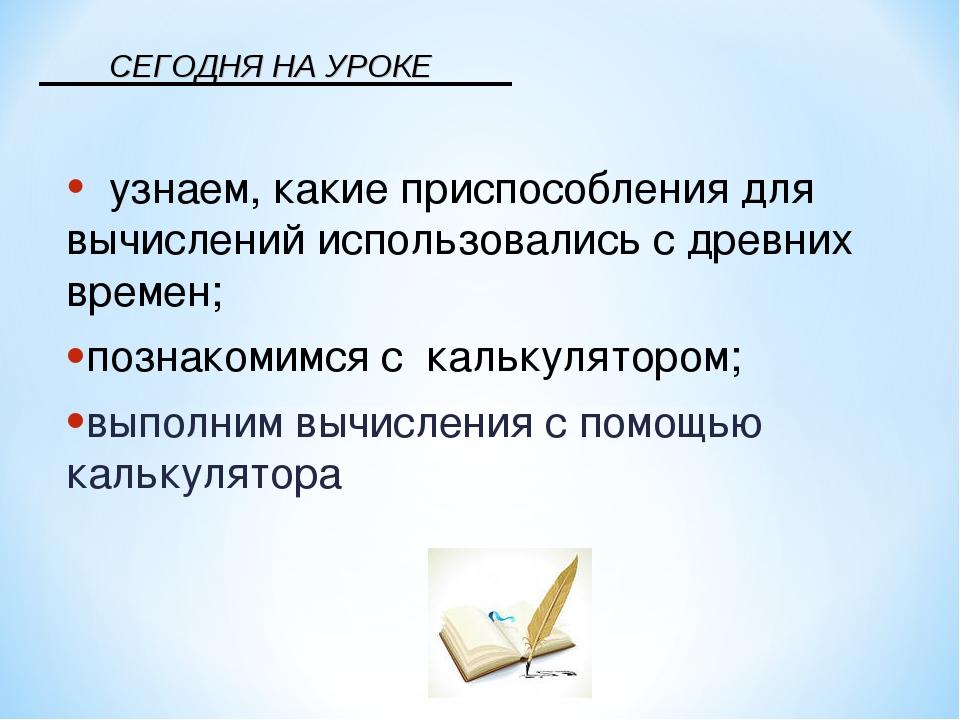 узнаем, какие приспособления для вычислений использовались с древних времен;...
